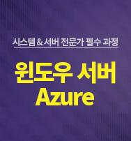 Windows Server Azure